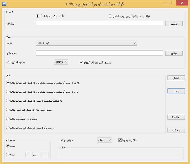girdac pdf to word converter