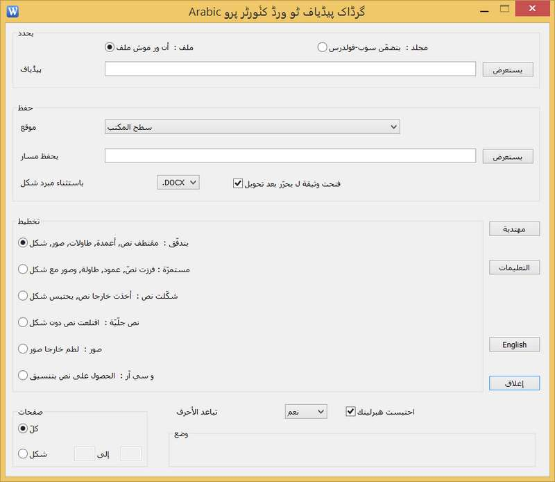 PDF to Word in Arabic